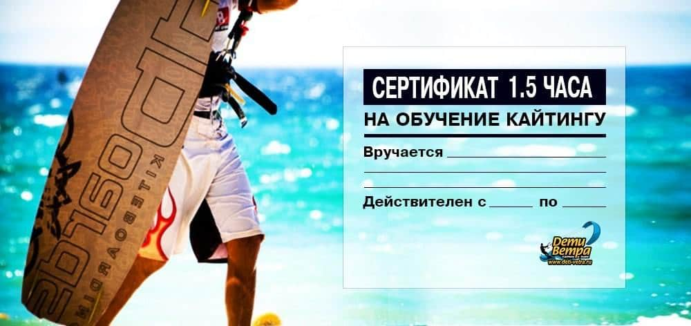 Сертификаты на обучение кайтингу